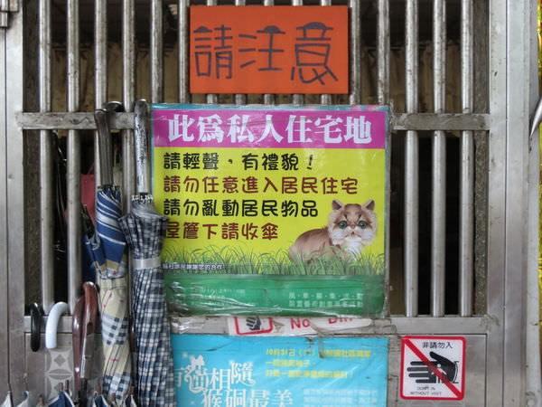 猴硐貓村, 遊客教導