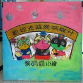 猴硐貓村, 貓咪圖案
