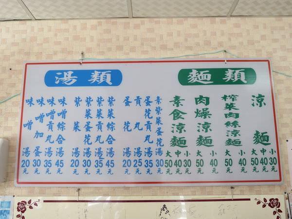 永吉涼麵, 台北市, 南港區, 同德路, 捷運後山埤站