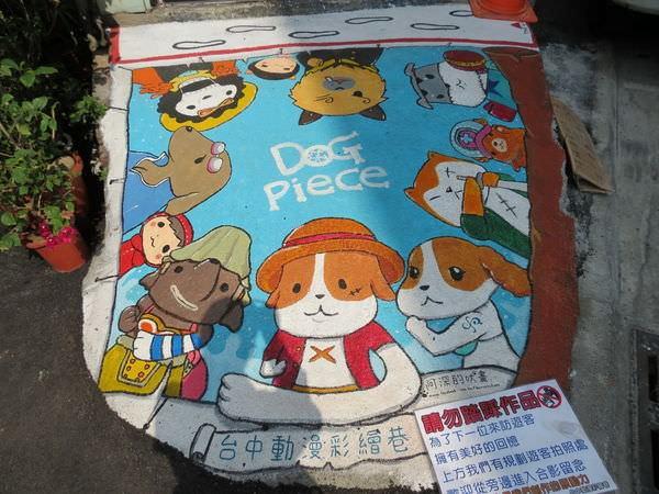 台中動漫彩繪巷(海賊王彩繪), Dog Piece