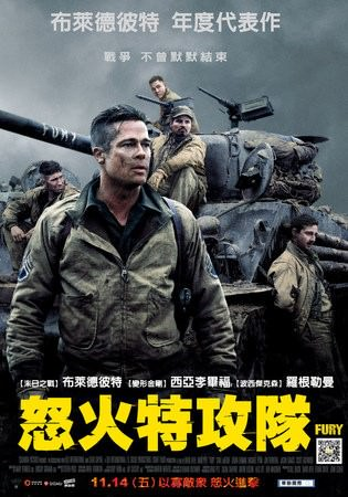 Movie, Fury (怒火特攻隊) (狂怒) (戰逆豪情), 電影海報