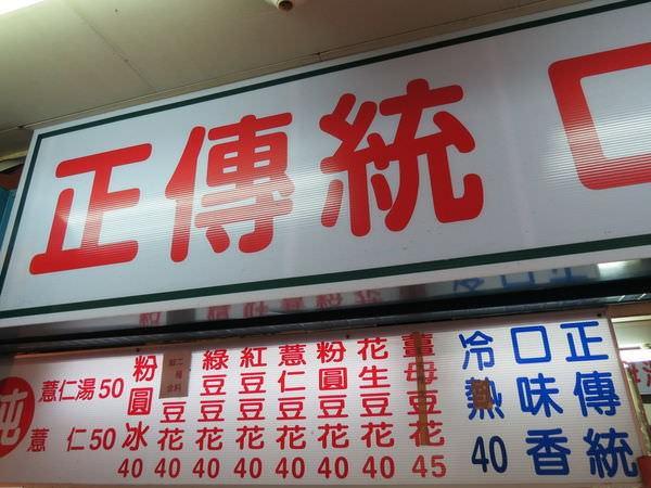 景美夜市好吃豆花, 台北市, 文山區