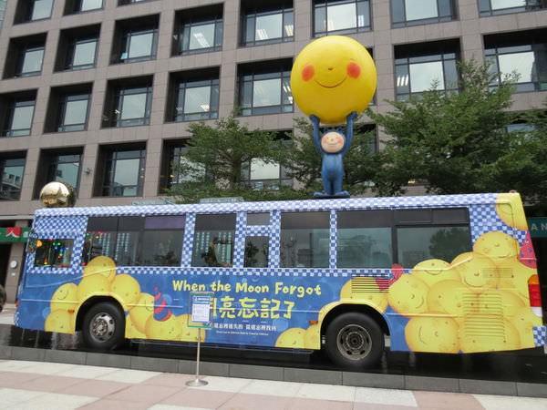幾米月亮公車(信義房屋站), 台北市, 信義區