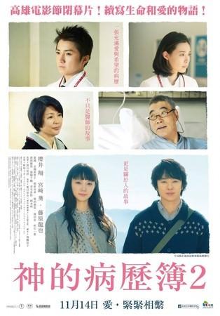 Movie, 神様のカルテ2 (神的病歷簿2) (In His Chart 2), 電影海報