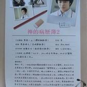 Movie, 神様のカルテ2 (神的病歷簿2) (In His Chart 2), 電影DM