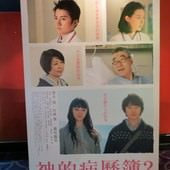 Movie, 神様のカルテ2 (神的病歷簿2) (In His Chart 2), 海報看板, 信義威秀