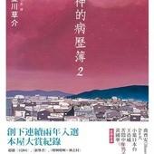 Novel, 神様のカルテ2(神的病歷簿2), 夏川草介