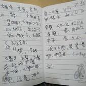 Movie, 神様のカルテ2 (神的病歷簿2) (In His Chart 2), 心得速記
