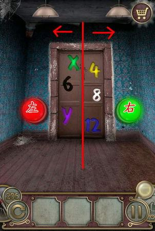 App, 逃出豪宅(Escape The Mansion), Level 206, 解法