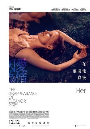Movie, The Disappearance Of Eleanor Rigby: Her(美) / 因為愛情:在離開他以後(台) / 離開他以後(港) / 他和她的孤独情事:她(網), 電影海報, 台灣