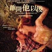 Movie, The Disappearance Of Eleanor Rigby: Hers (因為愛情:在離開他以後) (他和她的孤独情事:她) (離開他以後), 電影海報