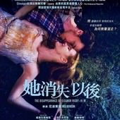 Movie, The Disappearance Of Eleanor Rigby: Him (因為愛情:在她消失以後) (他和她的孤独情事:他) (她消失以後), 電影海報