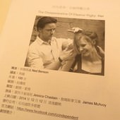Movie, The Disappearance Of Eleanor Rigby: Him (因為愛情:在她消失以後) (他和她的孤独情事:他) (她消失以後), 特映會