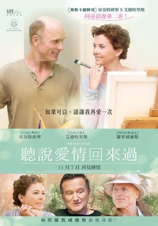 Movie, The Face of Love (聽說愛情回來過) (爱情的模样), 電影海報
