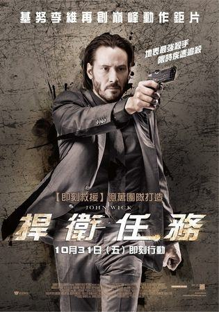 Movie, John Wick (捍衛任務) (疾速追杀) (殺神), 電影海報