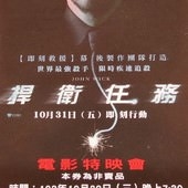 Movie, John Wick (捍衛任務) (疾速追杀) (殺神), 特映會, 電影票