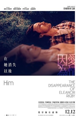 Movie, The Disappearance Of Eleanor Rigby: Him(美) / 因為愛情:在她消失以後(台) / 她消失以後(港) / 他和她的孤独情事:他(網), 電影海報, 台灣