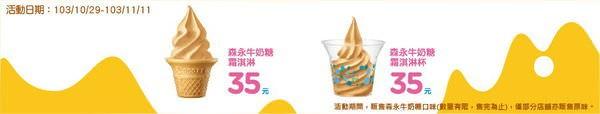 便利商店美食, 全家 NISSEI 霜淇淋, 森永牛奶糖
