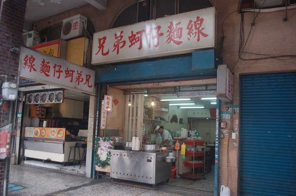 兄弟蚵仔麵線, 台北市, 中正區, 汀州路三段