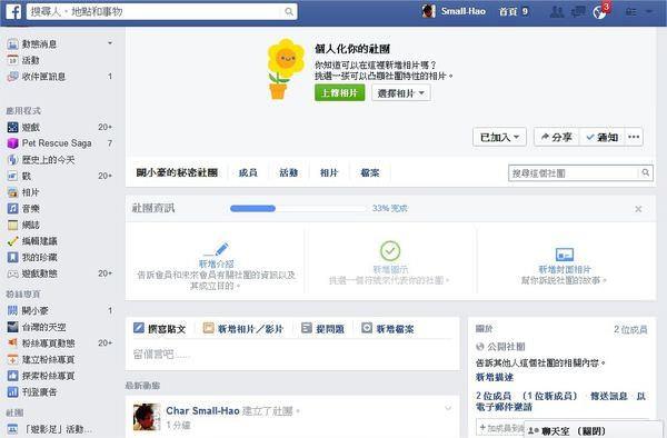 臉書(Facebook), 社團, 建立社團