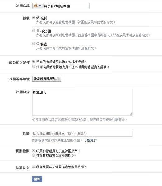 臉書(Facebook), 社團, 編輯社團設定
