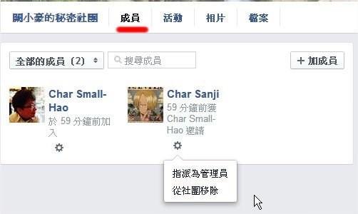 臉書(Facebook), 社團, 成員