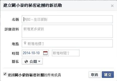 臉書(Facebook), 社團, 活動