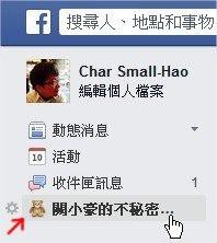 臉書(Facebook), 社團, 加到最愛