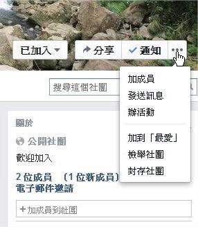 臉書(Facebook), 社團, 功能區