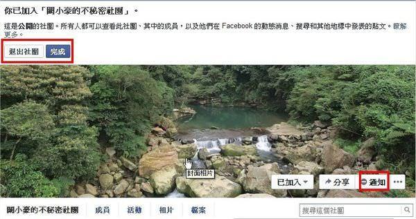 臉書(Facebook), 社團, 加入社團