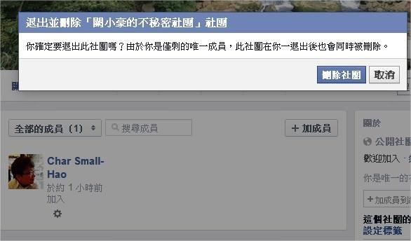 臉書(Facebook), 社團, 關閉社團