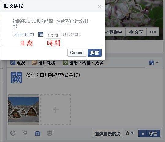 臉書(Facebook), 粉絲專頁, 貼文排程