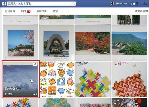 臉書(Facebook), 粉絲專頁, 回溯貼文