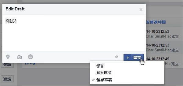 臉書(Facebook), 粉絲專頁, 儲存草稿
