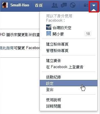 臉書(Facebook), 停止自動播放影片