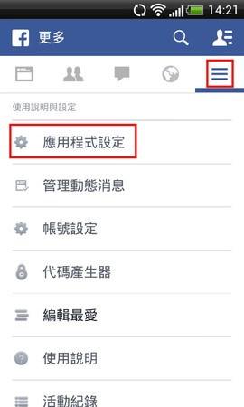 編輯 臉書(Facebook), 停止自動播放影片