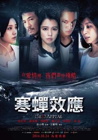 Movie, 寒蟬效應 (不能说的夏天) (Sex Appeal), 電影海報