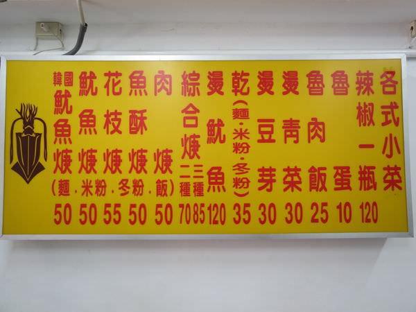 六和魷魚羹, 台北市, 大安區, 通化街, 捷運信義安和站