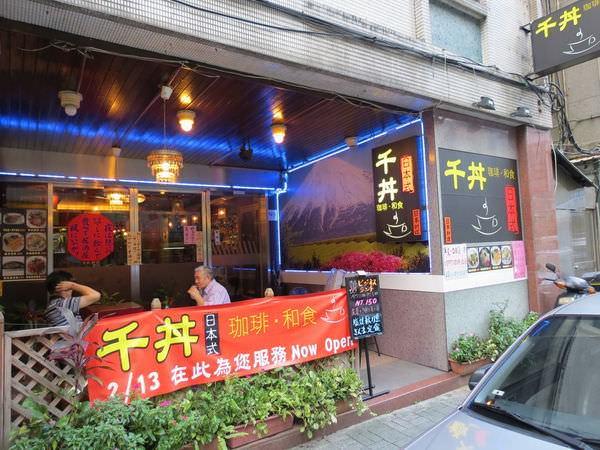 千丼咖啡/和食丼專門店, 台北市, 中山區, 天津街, 捷運中山站