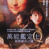 Movie, 万能鑑定士Q −モナ・リザの瞳− (萬能鑑定士Q 蒙娜麗莎之瞳) (All-Round Appraiser Q), 電影DM