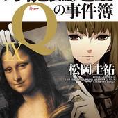 Novel, 万能鑑定士Qの事件簿 IX (萬能鑑定士Q的事件簿9:蒙娜麗莎之瞳), 松岡圭祐