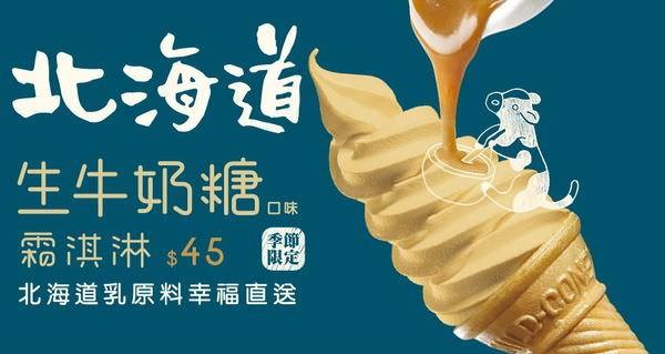 便利商店美食, 7-11, 北海道霜淇淋, 生牛奶糖口味