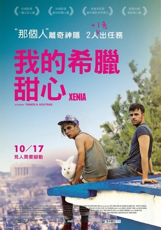 Movie, Xenia (我的希臘甜心) (克塞尼亚), 電影海報
