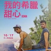 Movie, Xenia (我的希臘甜心) (克塞尼亚), 電影DM