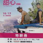 Movie, Xenia (我的希臘甜心) (克塞尼亚), 特映會, 電影票
