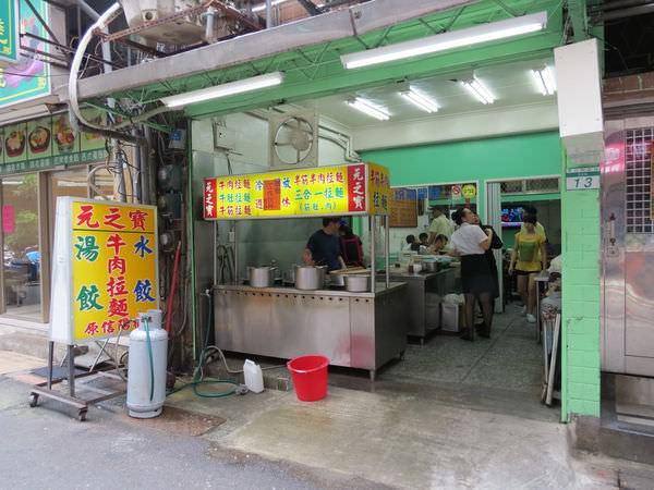 元之寶拉麵湯餃館, 台北市, 萬華區, 漢口街, 西門町, 捷運西門站