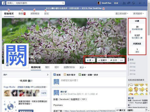 臉書(Facebook), 粉絲專頁, 設定與管理