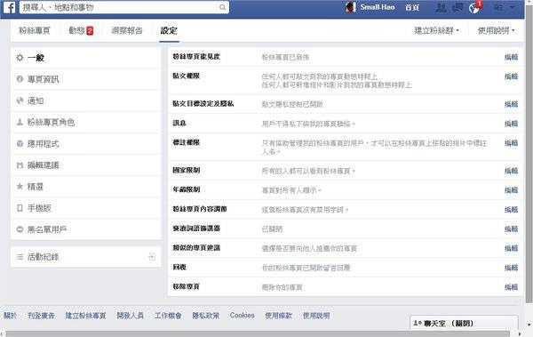 臉書(Facebook), 粉絲專頁, 設定