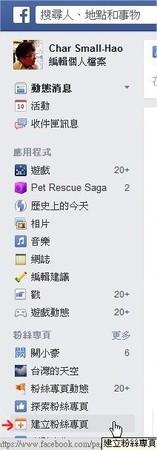 臉書(Facebook), 粉絲專頁介紹