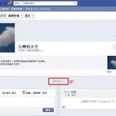 臉書(Facebook)粉絲專頁介紹